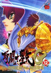 Saint Seiya Episode.G Vol 12