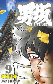 Otoko Zaka Vol 9
