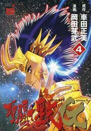 Saint Seiya Episode.G Limited Vol 4
