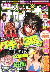 Shōnen Champion 2008-36-37