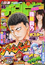 Shōnen Champion 2010-45
