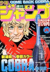 Weekly Shonen Jump 1983-20