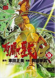 Saint Seiya Episode.G Limited Vol 9