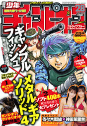 Shōnen Champion 2008-28