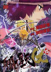 Saint Seiya Episode.G Limited Vol 15