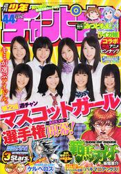 Shōnen Champion 2010-44