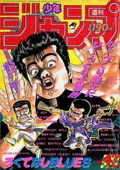 Weekly Shonen Jump 1990-47