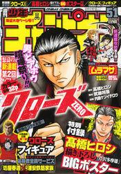Shōnen Champion 2008-51