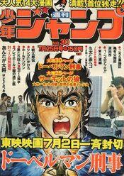 Weekly Shonen Jump 1977-30