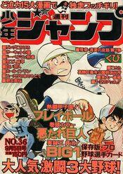 Weekly Shonen Jump 1977-36