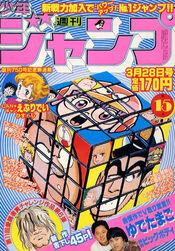 Weekly Shonen Jump 1983-15