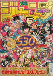 Weekly Shonen Jump 1990-05