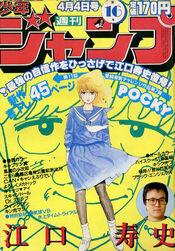 Weekly Shonen Jump 1983-16