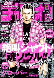 Shōnen Champion 2007-27