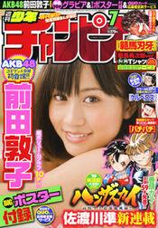 Shōnen Champion 2010-07