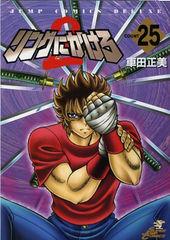 Ring ni Kakero 2 Vol 25