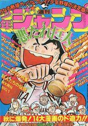 Weekly Shonen Jump 1977-47