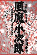 Kyūkyoku saishūhan 3