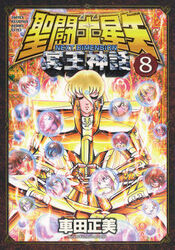 Saint Seiya Next Dimension Vol 8