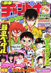 Shōnen Champion 2010-31
