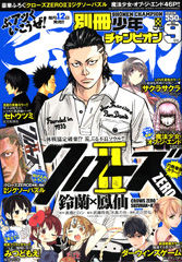 Bessatsu Shōnen Champion 2013-09