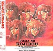 Fuuma no Kojirou LD 12