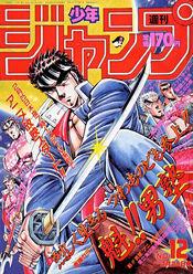 Weekly Shonen Jump 1988-12