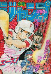 Weekly Shonen Jump 1990-30