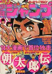 Weekly Shonen Jump 1977-08