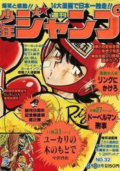 Weekly Shonen Jump 1977-32
