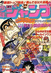 Weekly Shonen Jump 1978-27