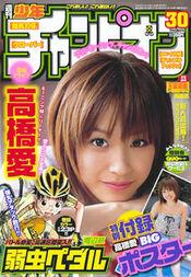 Shōnen Champion 2008-30
