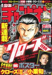 Shōnen Champion 2008-50