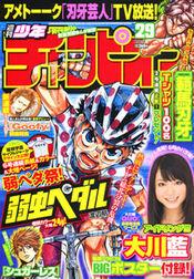 Shōnen Champion 2010-29