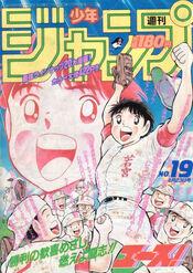 Weekly Shonen Jump 1990-19