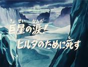 Saint Seiya Episodio 77