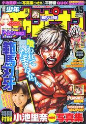 Shōnen Champion 2008-45
