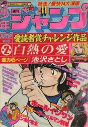 Weekly Shonen Jump 1978-11