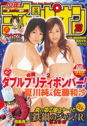 Shōnen Champion 2007-28