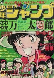 Weekly Shonen Jump 1978-07