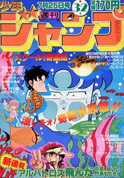Weekly Shonen Jump 1983-32