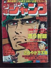 Weekly Shonen Jump 1978-43