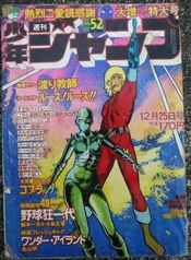 Weekly Shonen Jump 1978-52