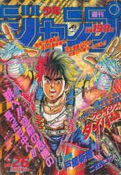 Weekly Shonen Jump 1990-26