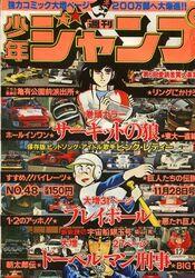 Weekly Shonen Jump 1977-48