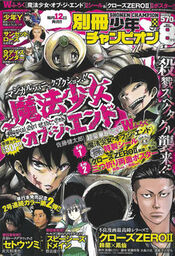 Bessatsu Shōnen Champion 2014-08