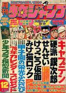 Gekkan Shonen Jump 1975-12