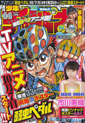 Shōnen Champion 2013-44