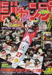 Weekly Shonen Jump 1990-31