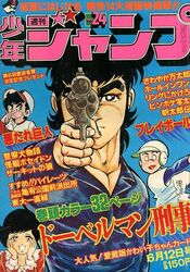 Weekly Shonen Jump 1978-24